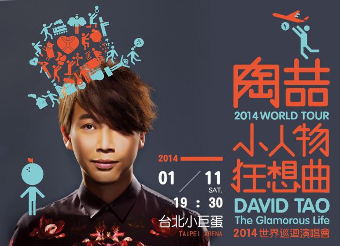 陶喆《小人物狂想曲》2014世界巡回演唱会